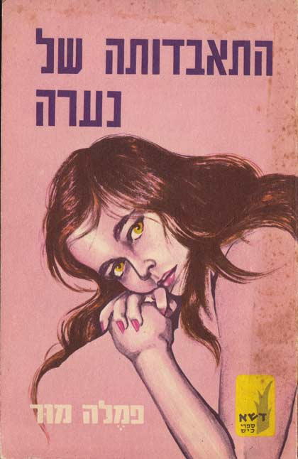 chocolates-for-breakfast-hebrew1-420