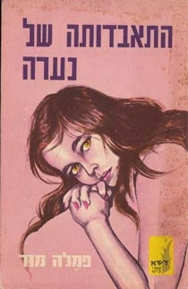 chocolates-for-breakfast-hebrew1-210